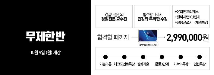 배너 무제한합격보장반10/09개강